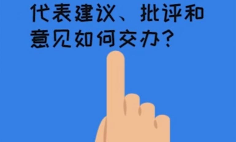 """""""人大代表履职""""知识集锦第十期——代表建..."""