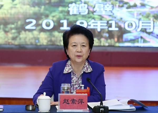 赵素萍出席会议并讲话