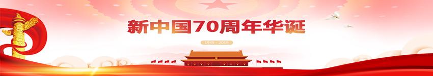 新中国成立70周年华诞专题