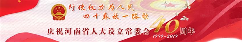 庆祝河南省人大设立常委会40周年专题