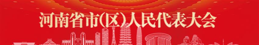 河南省市(区)人民代表大会