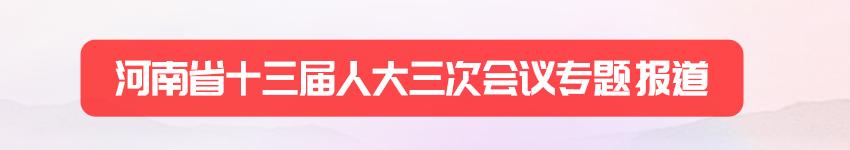 乘势而上更出彩——河南省十三届人大三次会议专题