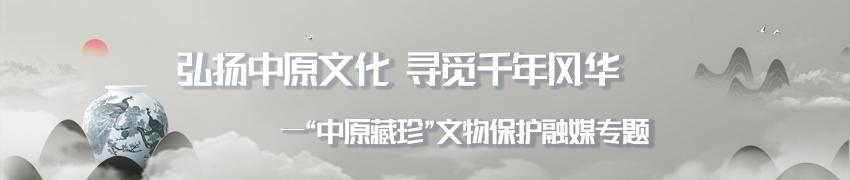 《中原藏珍》融媒专题