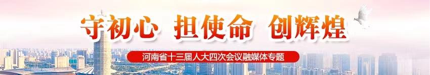 河南省十三届人大四次会议专题