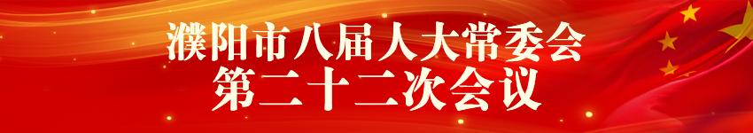 濮阳市八届人大常委会专题