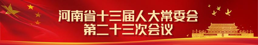 河南省十三届人大常委会第二十三次会议