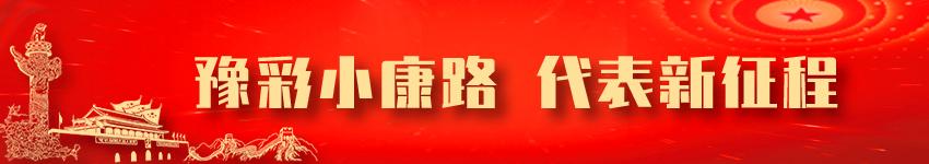 豫彩小康路 代表新征程