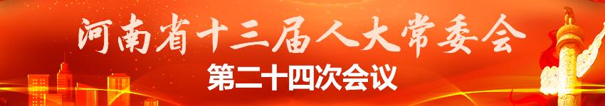 河南省十三届人大常委会第二十四次会议专题