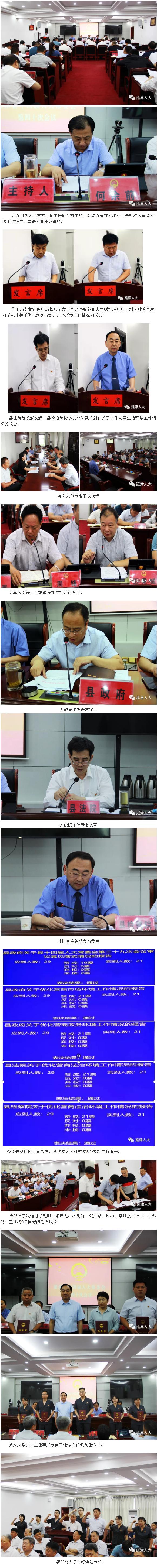 县十四届人大常委会召开第四十次会议