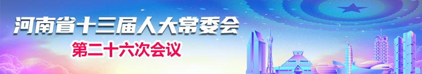 河南省十三届人大常委会第二十六次会议专题