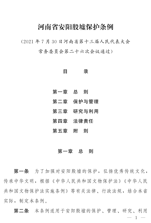 080410142082_0净稿河南省安阳殷墟保护条例_1