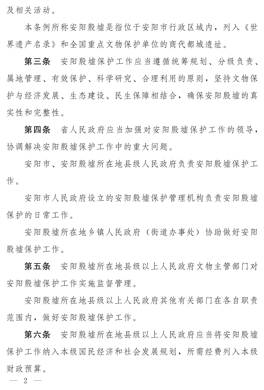 080410142082_0净稿河南省安阳殷墟保护条例_2