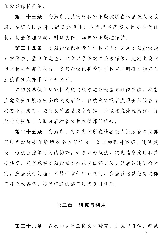 080410142082_0净稿河南省安阳殷墟保护条例_7