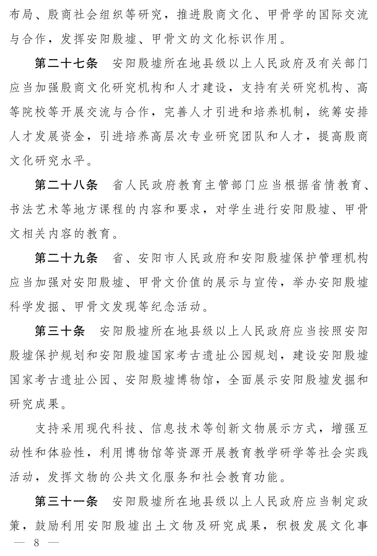 080410142082_0净稿河南省安阳殷墟保护条例_8