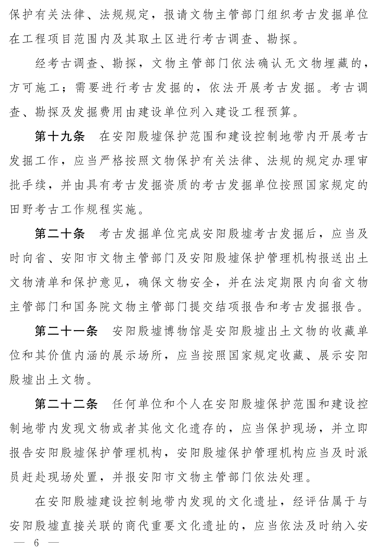 080410142082_0净稿河南省安阳殷墟保护条例_6