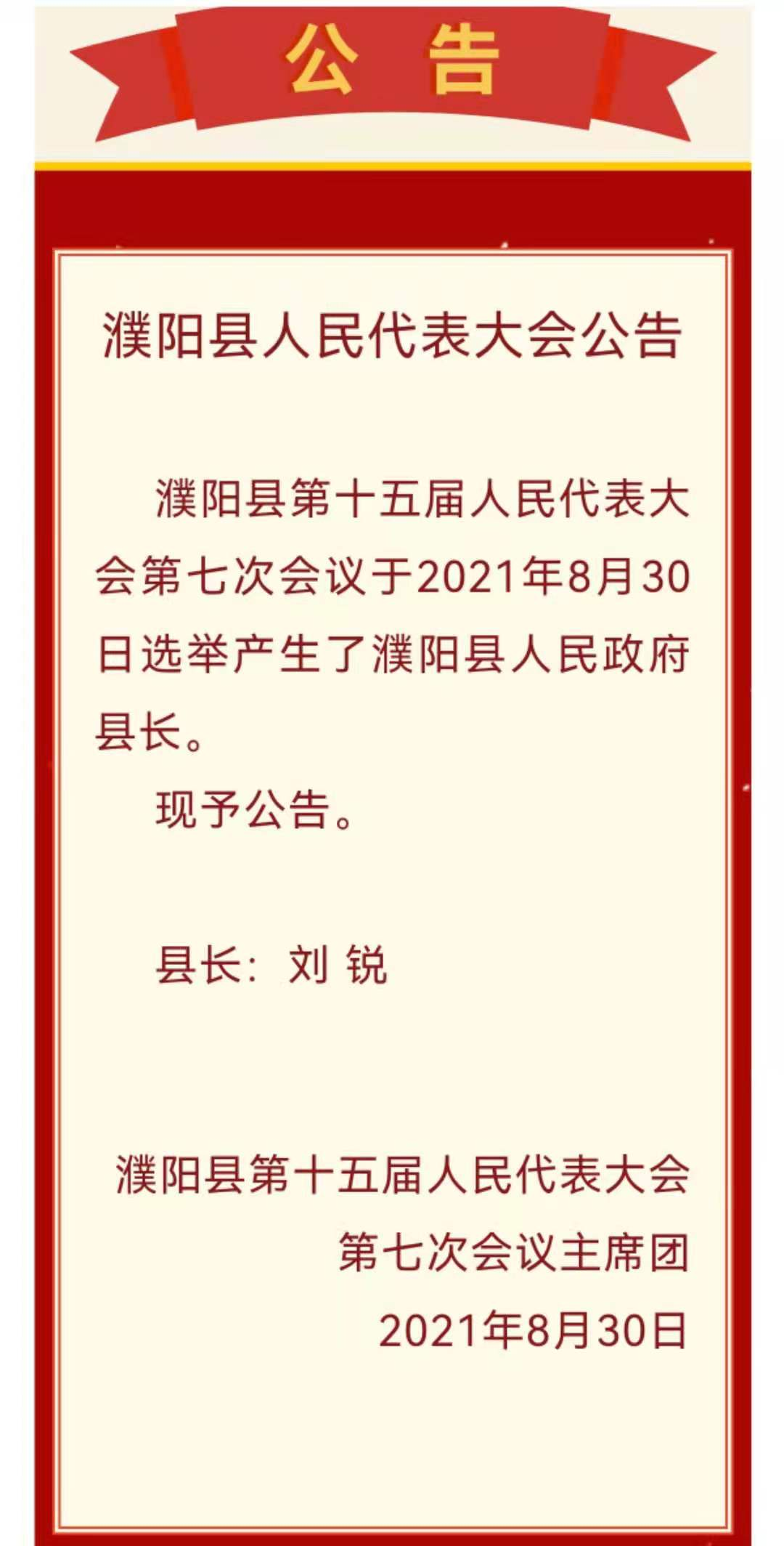 微信图片_20210830200357
