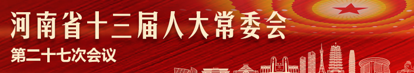 河南省十三届人大常委会第二十七次会议