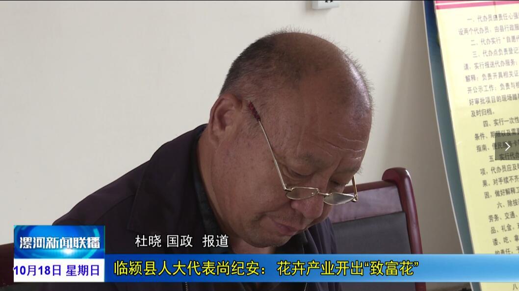"""【代表风采】尚纪安:花卉产业开出""""致富花"""""""