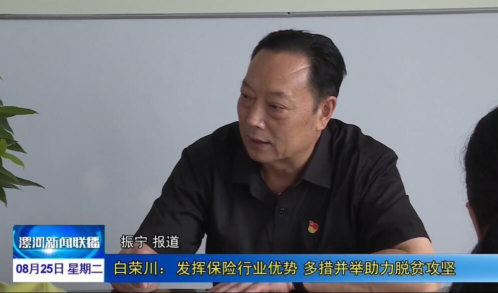 【代表风采】白荣川:发挥保险行业优势 多措并举助力脱贫攻坚