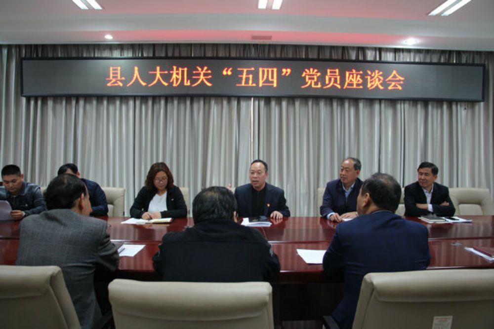 """县人大机关召开庆""""五四""""青年党员座谈会"""
