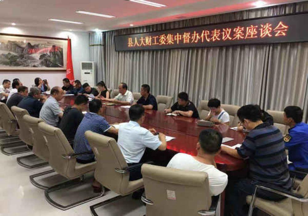 县人大财工委召开代表议案集中督办座谈会