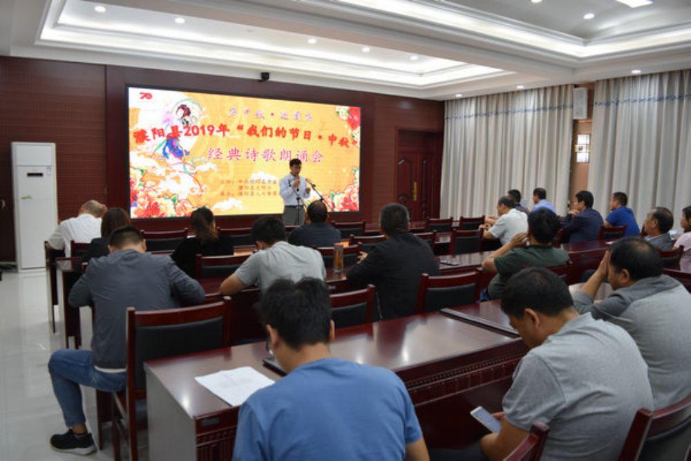 """濮阳县人大常委会机关举办""""我们的节日·中秋""""经典诗歌朗诵会"""